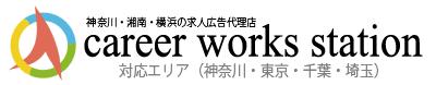 2015-2020 Career Works Station