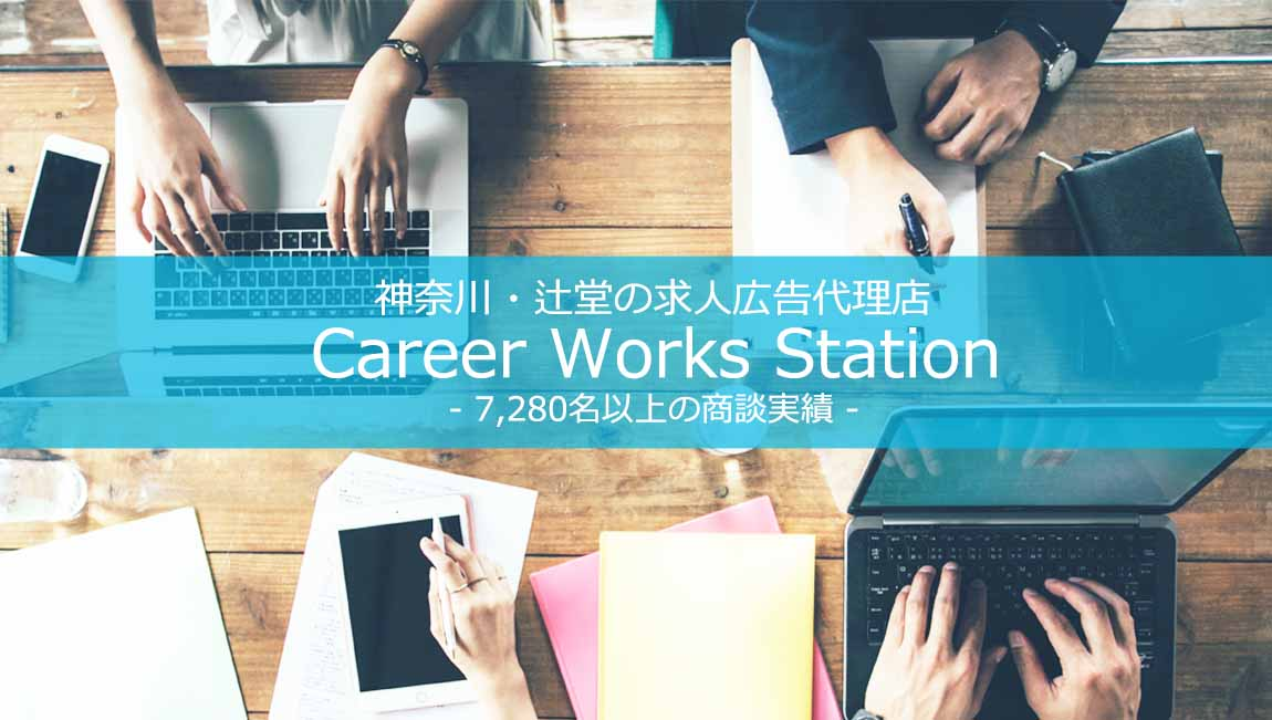 Career Works Station